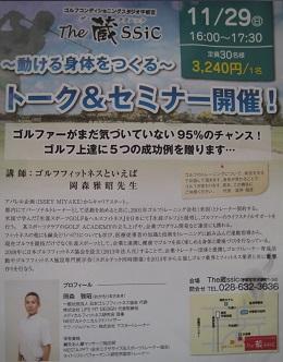 29日トーク②.jpg